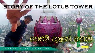 Travel With Chatura  නෙළුම් කුලුනේ කතාව