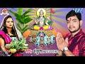 Download 2018 का आ गया #Ankush Raja का नया सबसे सुपरहिट छठ गीत - अरगीया के बेर भईले हो - Chhath Puja Dj Songs