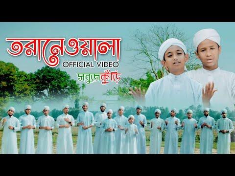 Xxx Mp4 নতুন ইসলামিক গজল ২০১৯ তরানেওয়ালা New Islamic Gojol 2019 Toranewala Sobujkuri 3gp Sex