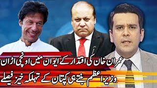 Center Stage With Rehman Azhar | 18 August 2018 | Express News