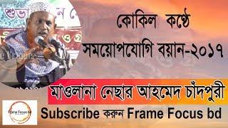 Nesar Ahmed Chandpuri। নেছার আহমেদ চাঁদপুরী। Bangla Waz at Sylhet 2017 Frame Focus bd