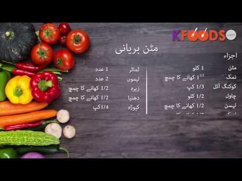 Mutton Biryani Recipe in Urdu & Hindi | KFoods.com