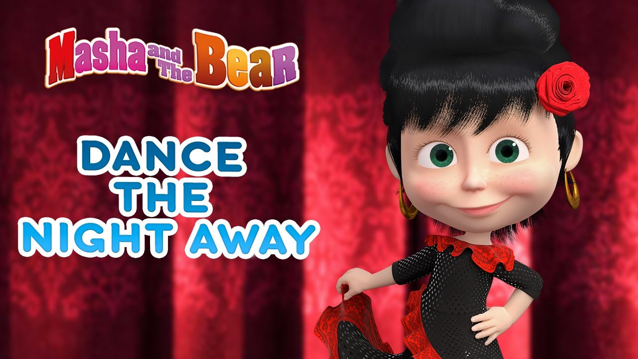 Masha and the Bear 👱♀️🐻 DANCE THE NIGHT AWAY 💃🥳  Best episodes collection 🎬