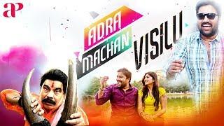 Adra Machan Visilu Tamil Full Movie   Shiva   Power Star Srinivasan   Sentrayan   AP International