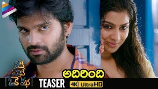 Needi Naadi Oke Katha TEASER   Sree Vishnu   Nara Rohit   Satna Titus   2018 Latest Telugu Movies