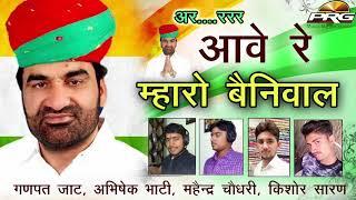 Download Hanuman Beniwal Song |अरर आयो रे आयो म्हारो बैनीवाल | HUNKAR RALLY | New Rajasthani Song 2018 |PRG Video
