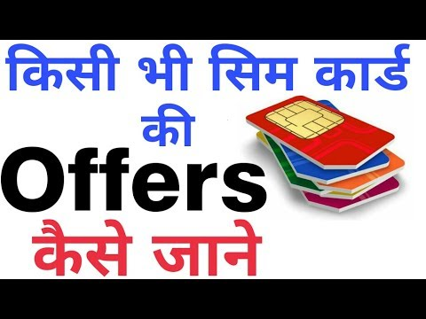 Kisi bhi Sim Card ki Offers kaise Dekhe apne phone me | Online tricks and offers.