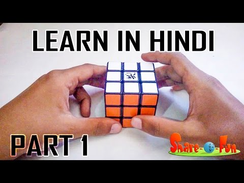How To Solve Rubik's Cube in HINDI (3x3x3) PART 1
