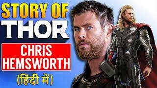 Story of THOR Actor Chris Hemsworth in Hindi   Avengers Endgame