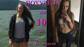 Похудела 10 кг 10 дней