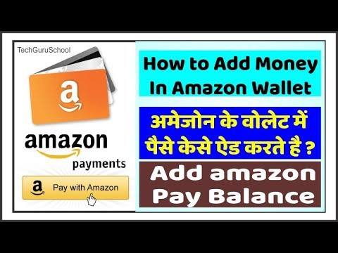 how to Add Money in amazon wallet/how to add amazon pay balance