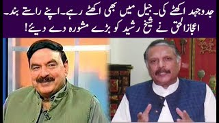 Ijaz-ul-Haq Gave Alarming Call To Sheikh Rasheed | At Q Ahmed Quraishi