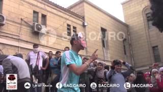 #x202b;مسرحية ارفض الظلم 2 | طلاب ضد الانقلاب - جامعة القاهرة#x202c;lrm;