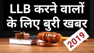 Download LLB करने वालों के लिये बुरी खबर // Bar council of India // Supreme Court judgement Video
