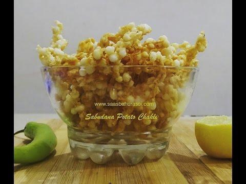 Sabudana Chalki | Falahari Sabudana Potato Chakli | Fast Recipe | SaasBahuRasoi