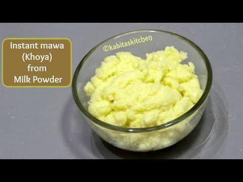Instant Mawa Recipe |  मिल्क पाउडर से बनाए खोया | How to make Khoya in 5 minutes | kabitaskitchen