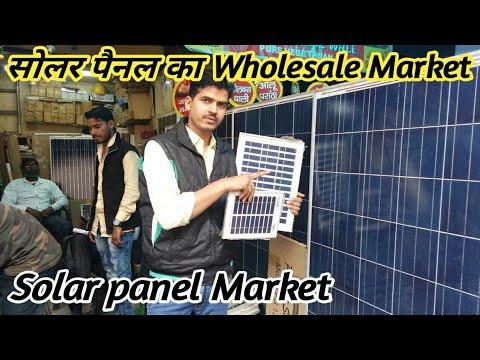 सोलर पैनल का Wholesale Market !! Solar panel Market in Delhi !! Solar panels