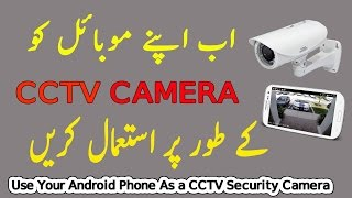 How to make your android phone spy camera or CCTV Camera -Urdu/Hndi