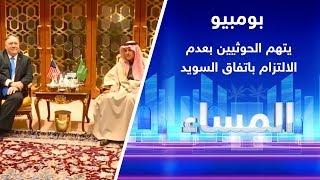 بومبيو يتهم الحوثيين بعدم الالتزام باتفاق السويد
