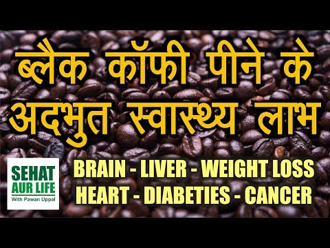 Black Coffee Benefits | Benefits Of Black Coffee