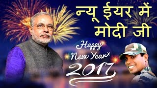 New Year Mein Modi Ji | Happy New Year 2017 | Rakesh FOUJI | PM Modi | Audio Song | RDC Rajasthani