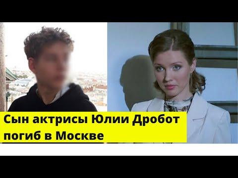 Сын актрисы Юлии Дробот погиб в Москве, выпав с балкона