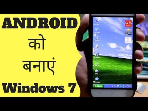 Make your Android Phone WINDOWS 7 XP VISTA (Hindi)
