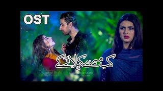 Kab Mere Kehlaoge OST | Title Song By Adnan Dhool