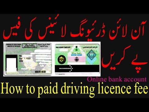 How to paid driving licence fee online bank account in Saudi Arabia Urdu Hindi.