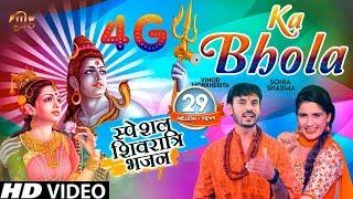 4G Ka Bhola || Vinod Morkheriya || Sonia Sharma || Bhole Baba Dj Song || 4g Ka Bhola Dj Remix 2019