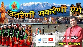 उत्तरैणी-मकरैणी एगे !! New latest Garhwali Song 2019 !! Pawan Semwal !!