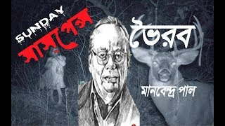 "Sunday Suspense   ""Bhairab"" ভৈরব - Manabendra Pal   Radio Mirchi Kolkata 98.3 FM"