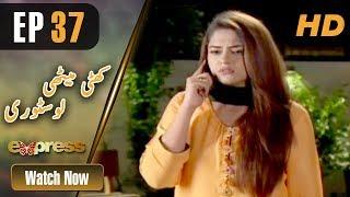 Pakistani Drama | Khatti Methi Love Story - Episode 37 | Eid Day 2 | Express Entertainment