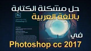 Arabic in Illustrator CC 2019 - PakVim net HD Vdieos Portal