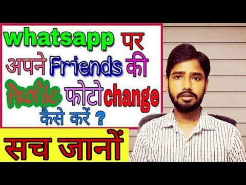 How To Change Friend's WhatsApp Profile Picture ?The Truth   change whatsapp dp of friend. Really ?