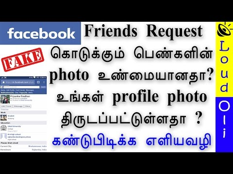 How to find fake Facebook profile in your Mobile - Tamil Tech loud oli
