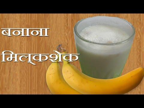 बनाना शेक । Banana Milkshake Recipe With Ice Cream| Ramzan Special | How To Make Banana Shake