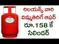 Shocking : Reliance Ready to Supply Gas at Lower Rate | Reliance Gas Cylinder | VTube Telugu