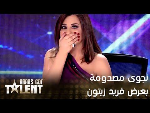 Xxx Mp4 Arabs Got Talent مرحلة تجارب الاداء المغرب فريد زيتون 3gp Sex