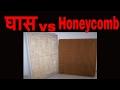 Difference Between Honeycomb and Wood Wool Pad | हनी कोंब और घास में अंतर समझे