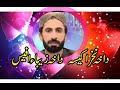 Brahvi Song Noor Hayat