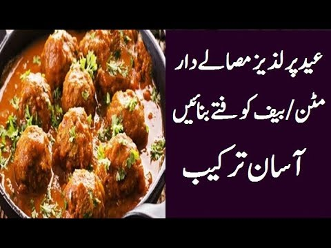 Beef/Mutton Kofta Recipe/Minced Meat Balls Recipe   Easy Home Cooking Recipes
