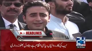 News Headlines | 3:00 AM | 19 Oct 2018 | 24 News HD