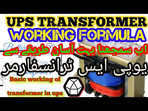 Ups transformer working || very easy steps to understand ups transformer || ups transformer formula