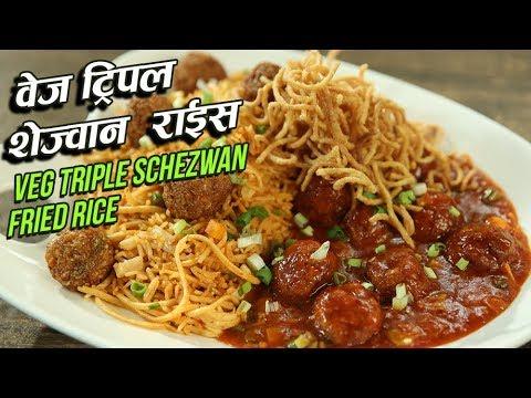 Veg Triple Schezwan Rice Recipe | Triple Schezwan Fried Rice | Indo Chinese Recipes | Varun Inamdar