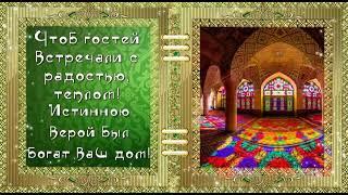 Самое красивое поздравление Ураза Байрам  2020.
