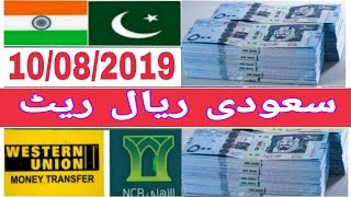 Saudi Arabia Riyal Exchange Rate Today - india/sri lanka