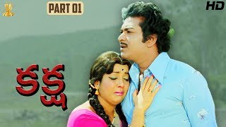 Kaksha Movie Full HD Part 1/12 | Sobhan Babu | Sridevi | Latest Telugu Movies | Suresh Productions