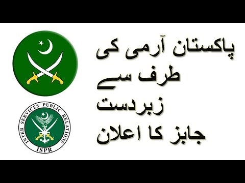 Join Pak Army as Captain | Pakistan Army New Jobs 2018 | DSSC Online Registration