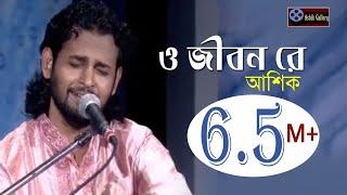 O JIbon Re Jibon I ও জীবন রে জীবন I Ashik I Bosto Gopal I Bangla Folk Song